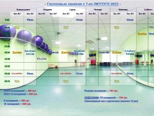 Расписание. Групповые занятия Фитнес